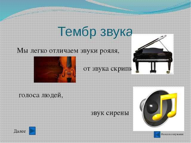 Тест 5. Какое из перечисленных свойств звука зависит от частоты? а) скорость...