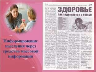 Информирование населения через средства массовой информации