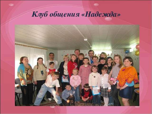 Клуб общения «Надежда»