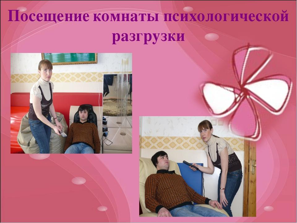 Посещение комнаты психологической разгрузки