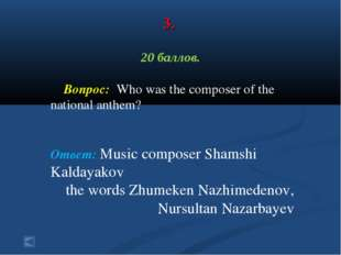 3. 20 баллов. Вопрос: Who was the composer of the national anthem? Ответ: Mus