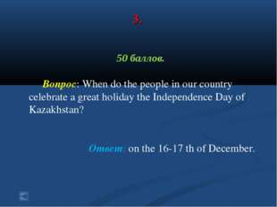 3. 50 баллов. Вопрос: When do the people in our country celebrate a great hol