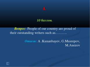 4. 10 баллов. Вопрос: People of our country are proud of their outstanding w