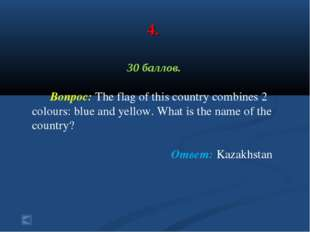 4. 30 баллов. Вопрос: The flag of this country combines 2 colours: blue and y