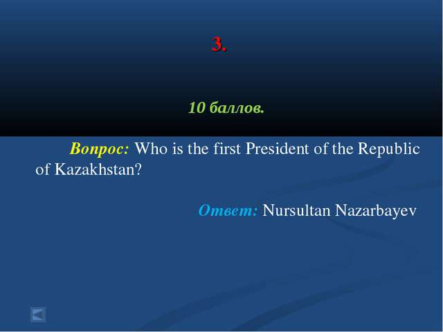 3. 10 баллов. Вопрос: Who is the first President of the Republic of Kazakhst...