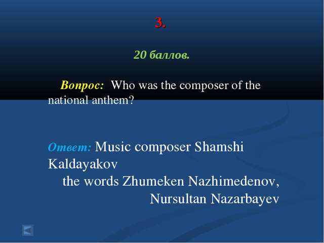 3. 20 баллов. Вопрос: Who was the composer of the national anthem? Ответ: Mus...