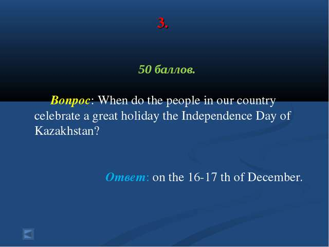 3. 50 баллов. Вопрос: When do the people in our country celebrate a great hol...