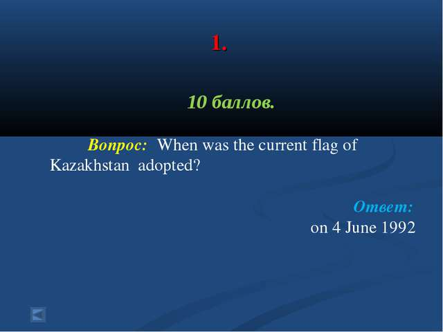 1. 10 баллов. Вопрос: When was the current flag of Kazakhstan adopted? Ответ...