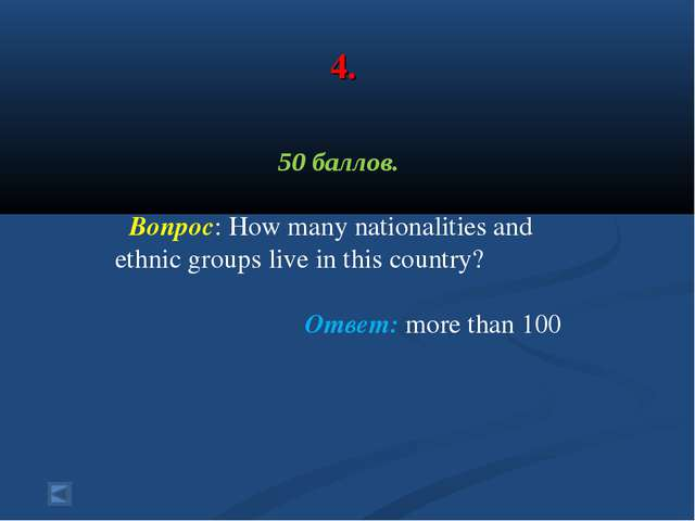 4. 50 баллов. Вопрос: How many nationalities and ethnic groups live in this c...