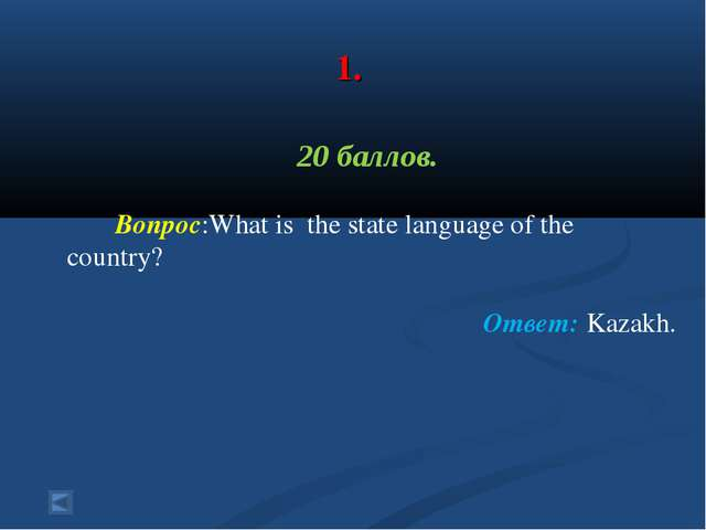 1. 20 баллов. Вопрос:What is the state language of the country? Ответ: Kazakh.