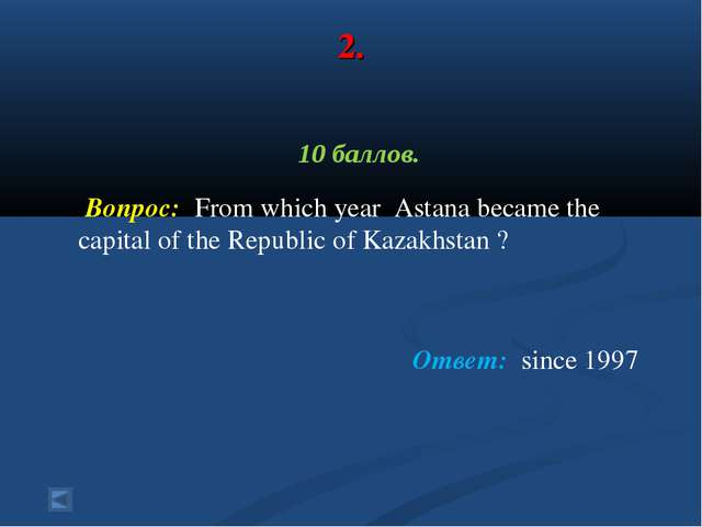 2. 10 баллов. Вопрос: From which year Astana became the capital of the Republ...