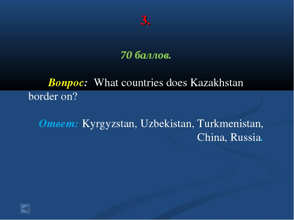 3. 70 баллов. Вопрос: What countries does Kazakhstan border on? Ответ: Kyrgyz...