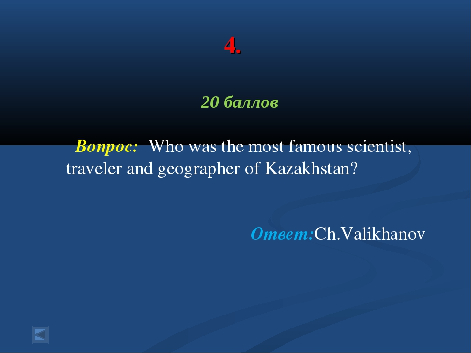 4. 20 баллов Вопрос: Who was the most famous scientist, traveler and geograph...