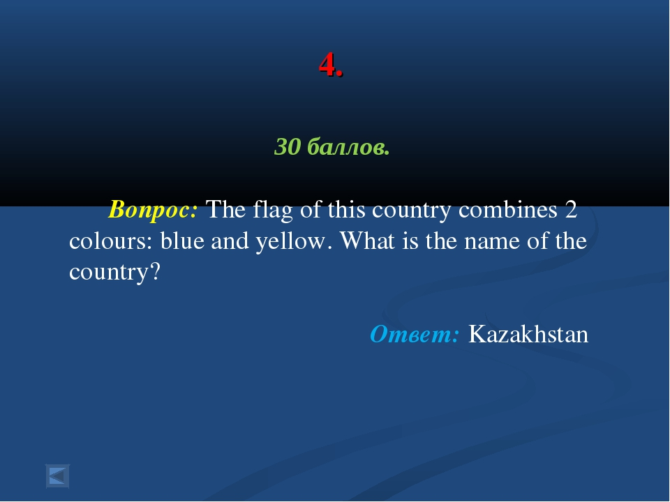 4. 30 баллов. Вопрос: The flag of this country combines 2 colours: blue and y...