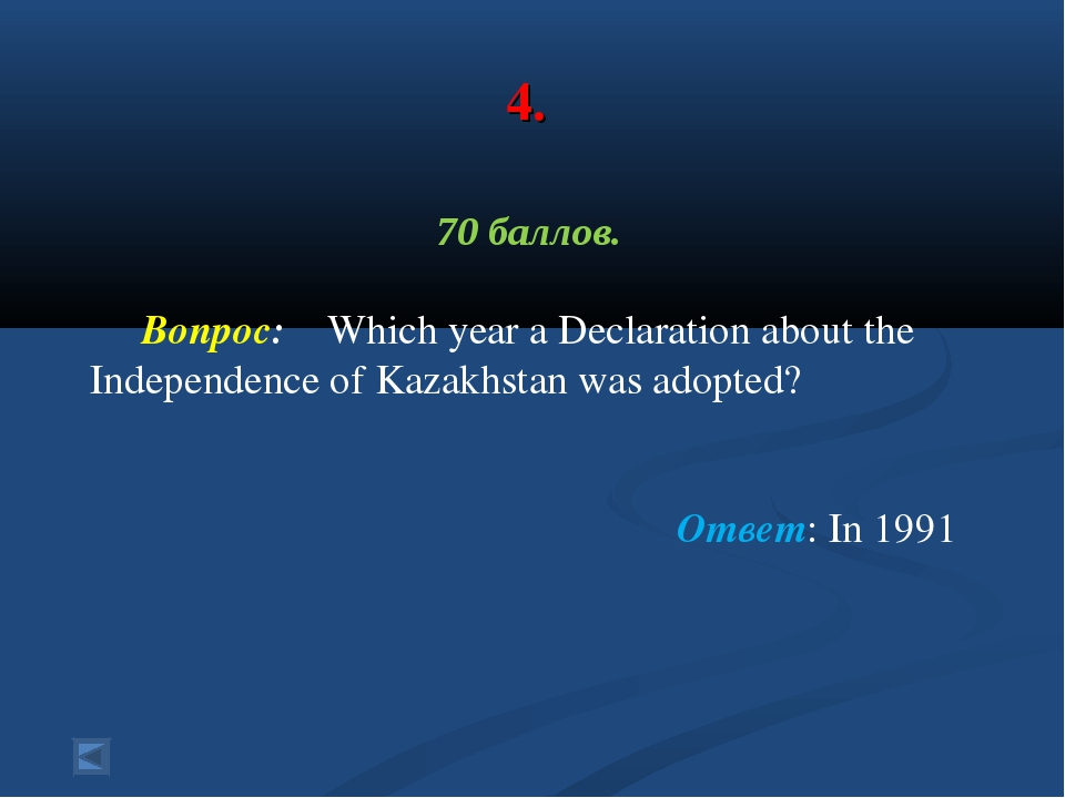 4. 70 баллов. Вопрос:  Which year a Declaration about the Independence of Ka...