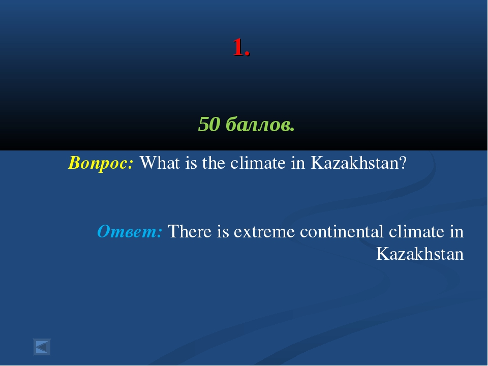 1. 50 баллов. Вопрос: What is the climate in Kazakhstan? Ответ: There is ext...