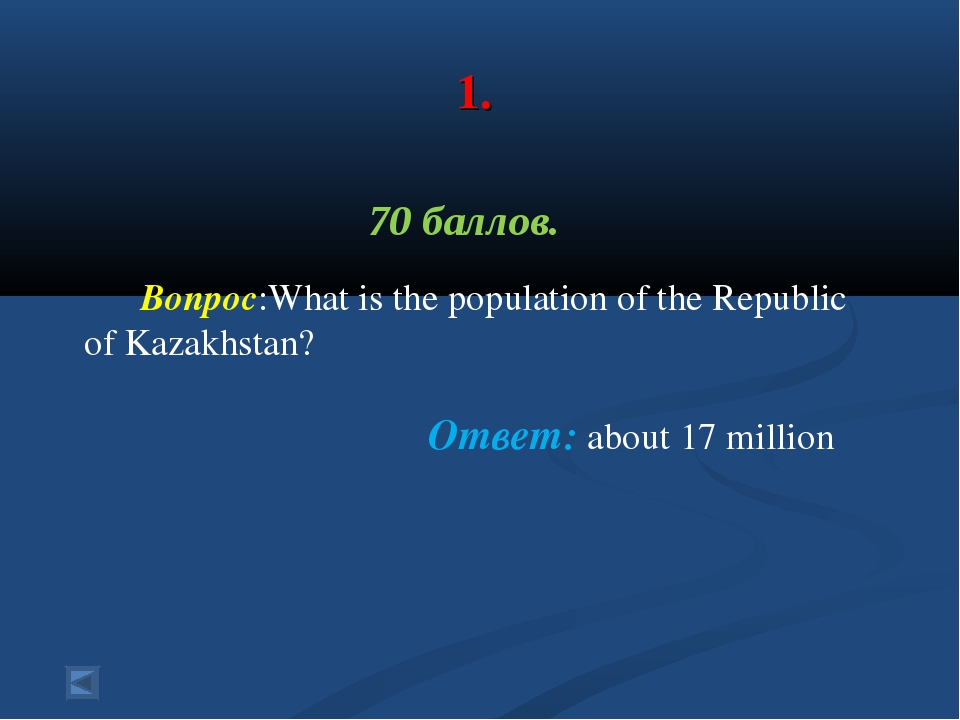 1. 70 баллов. Вопрос:What is the population of the Republic of Kazakhstan? О...