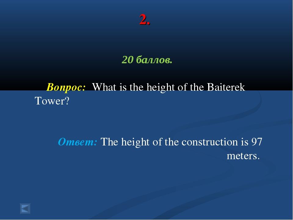 2. 20 баллов. Вопрос: What is the height of the Baiterek Tower? Ответ: The he...