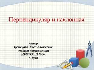 Перпендикуляр и наклонная Автор Кузнецова Ольга Алексеевна учитель математики