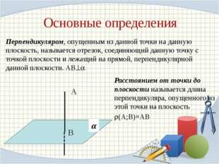 Основные определения Перпендикуляром, опущенным из данной точки на данную пло
