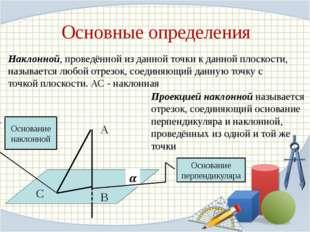 Основные определения Наклонной, проведённой из данной точки к данной плоскост