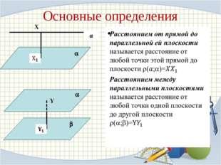 Основные определения  Х Y  