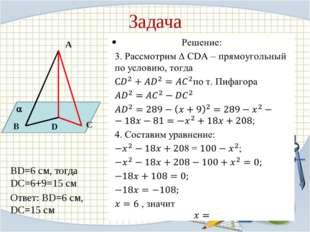 Задача А В С D  BD=6 см, тогда DC=6+9=15 см Ответ: BD=6 см, DC=15 см