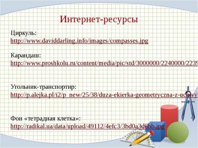 Интернет-ресурсы Циркуль: http://www.daviddarling.info/images/compasses.jpg К...