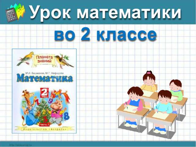 Конспект урока математики 2 класс планета знаний