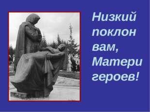Низкий поклон вам, Матери героев!