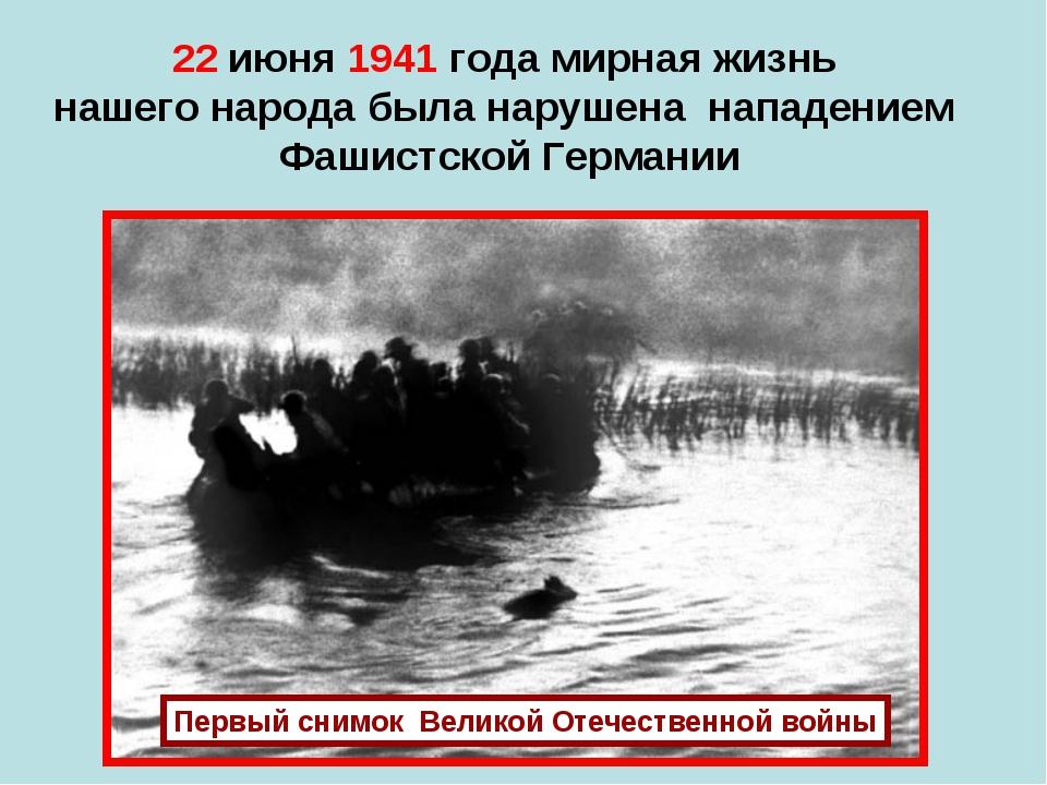 22 июня 1941 года мирная жизнь нашего народа была нарушена нападением Фашистс...