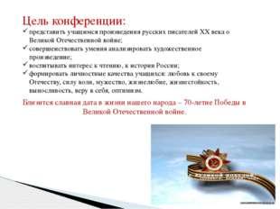 Цель конференции: представить учащимся произведения русских писателей ХХ века