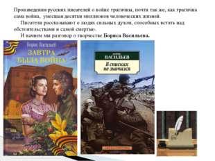 Произведения русских писателей о войне трагичны, почти так же, как трагична с