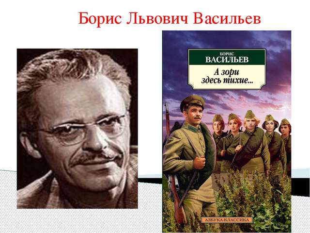 Борис Львович Васильев