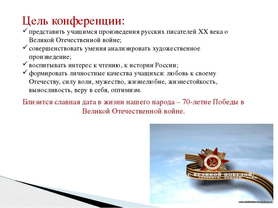 Цель конференции: представить учащимся произведения русских писателей ХХ века...