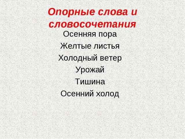 Опорные слова и словосочетания Осенняя пора Желтые листья Холодный ветер Урож...