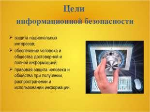 Цели информационной безопасности защита национальных интересов; обеспечение ч