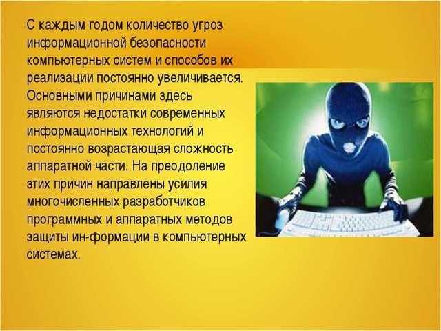 С каждым годом количество угроз информационной безопасности компьютерных сист...