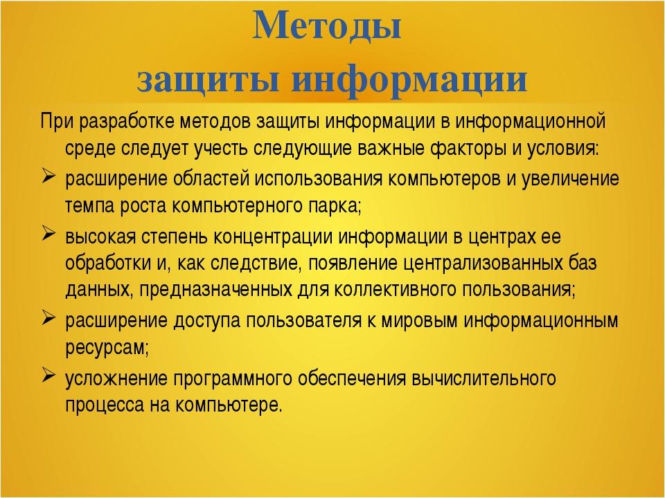 Методы защиты информации При разработке методов защиты информации в информаци...