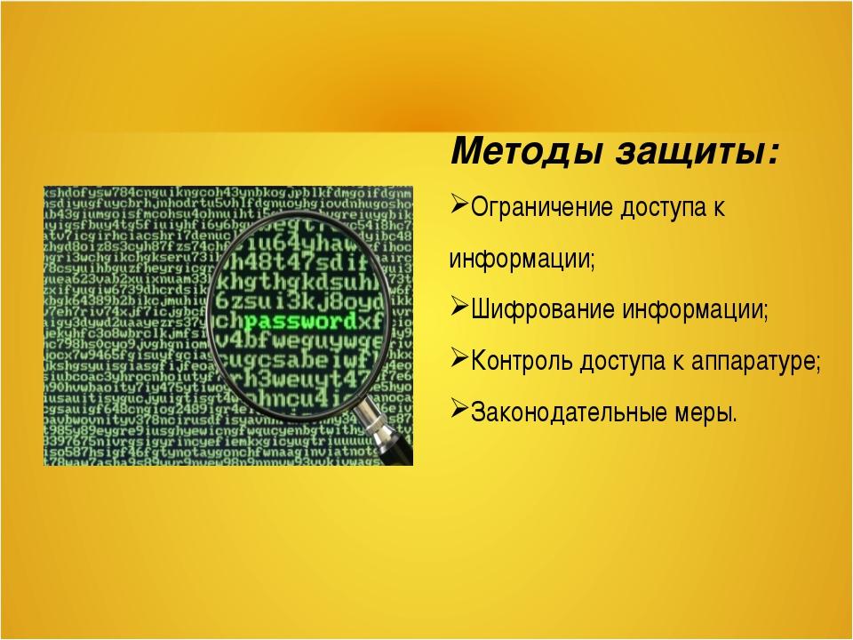 Методы защиты: Ограничение доступа к информации; Шифрование информации; Контр...