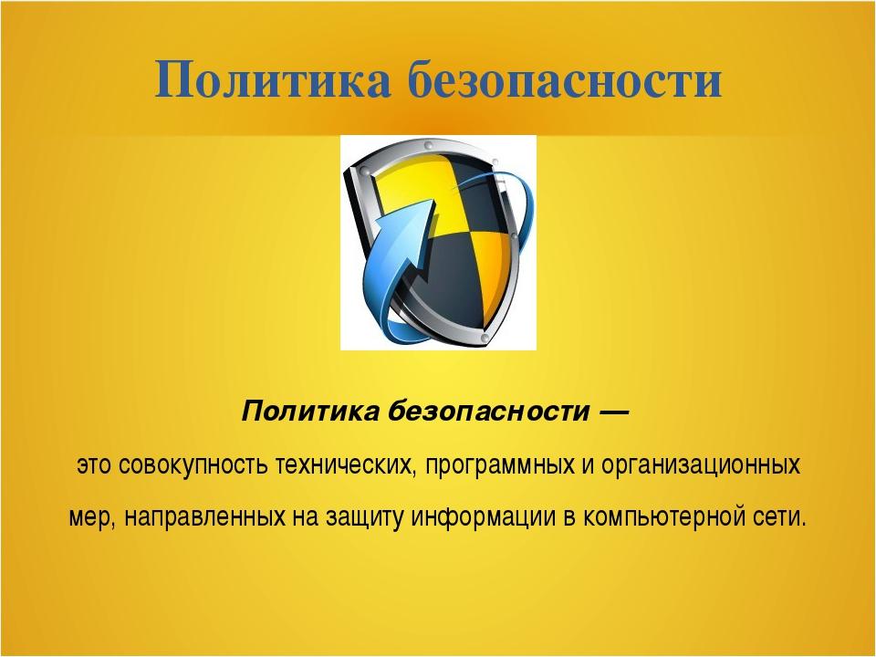 Политика безопасности Политика безопасности — это совокупность технических, п...