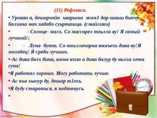 (11) Рефлекси. Урокан а, дешархойн хааршна жам1 дар-шаьш бинчу балхана мах х