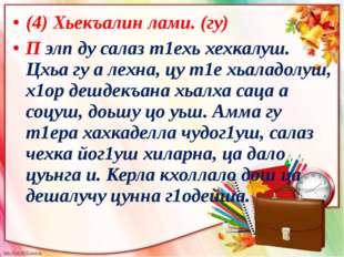 (4) Хьекъалин лами. (гу) П элп ду салаз т1ехь хехкалуш. Цхьа гу а лехна, цу т