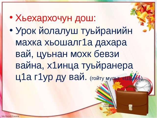 Хьехархочун дош: Урок йолалуш туьйранийн махка хьошалг1а дахара вай, цуьнан м...