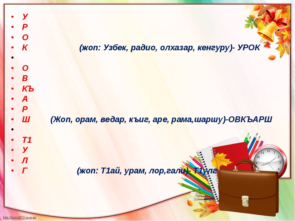 У Р О К (жоп: Узбек, радио, олхазар, кенгуру)- УРОК  О В КЪ А Р Ш (Жоп, орам...