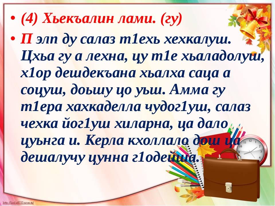 (4) Хьекъалин лами. (гу) П элп ду салаз т1ехь хехкалуш. Цхьа гу а лехна, цу т...
