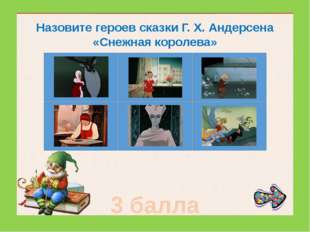 Угадайте названия сказок А. С. Пушкина по предложенному отрывку «Буду служит