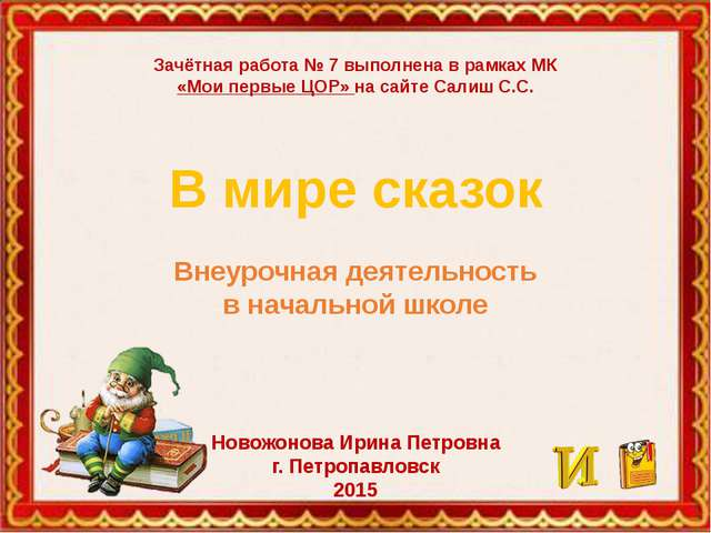Назовите героев русских народных сказок 3 балла