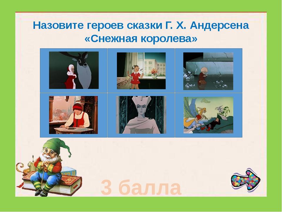 Угадайте названия сказок А. С. Пушкина по предложенному отрывку «Буду служит...