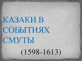 (1598-1613) КАЗАКИ В СОБЫТИЯХ СМУТЫ
